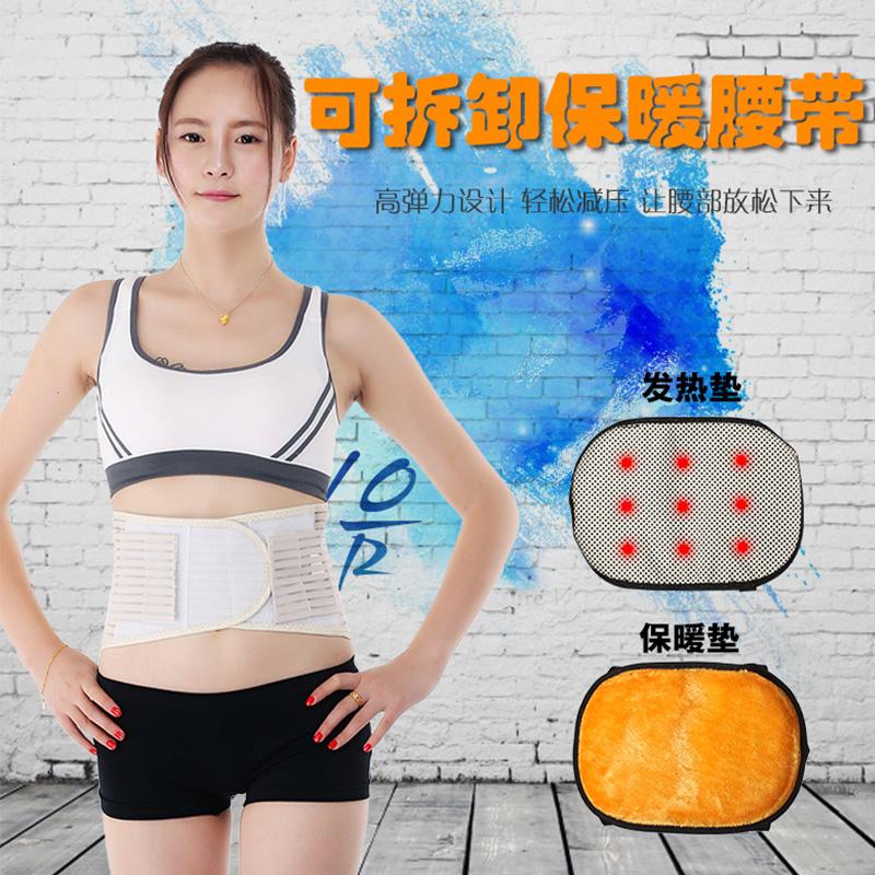 护腰护腰带夏季透气腰椎男女钢板腰间盘腰围腰托保暖发热保健