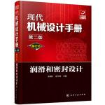 现代机械设计手册:单行本――润滑和密封设计(第二版)