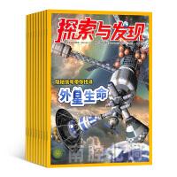 探索与发现杂志订阅2019年3月起订阅 杂志铺 1年共12期杂志 8-18岁小学初中高中生天文地理历史探索杂志书籍 少年儿童科学科普期刊杂志订阅