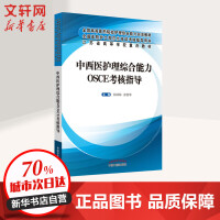 中西医护理综合能力OSCE考核指导 中国中医药出版社