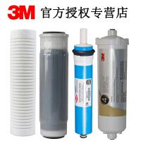 3M纯水机DRO75-AL/AH 家用厨房反渗透净水器四道原装替换滤芯一套