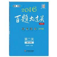 2016百题大过关.高考数学:第二关(核心题)(文科版)(修订版)
