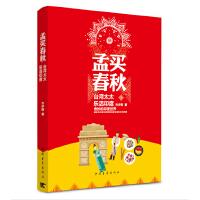 [二手旧书9成新]孟秋:台湾太太乐活印度乔伊斯 9787515337913 中国青年出版社