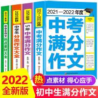 全套4册中学生作文大全 2020新版初中作文书七八九年级优秀作文大全语文作文辅导中考满分作文分类作文热点素材优秀作文