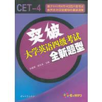 突破大学英语四级考试全新题型(含MP3盘)