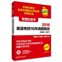 苹果英语专四红皮书:2018英语专四10年真题胜经