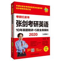 苹果英语考研红皮书:2020张剑考研英语10年真题精讲+5套全真模拟(试卷版)