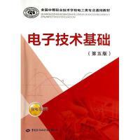 电子技术基础(第5版)/郭�S 人力资源和社会保障部教材办公室