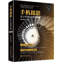 手机摄影从小白到大师 实战篇 北京大学出版社