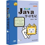 Java 学习笔记(第7版)