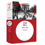 烽火巴黎:1939-1944