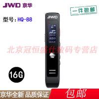【包邮】京华 HQ-88 16G 录音笔 语音转文字 专业高清降噪 迷你便携 学生商务录音 MP3播放器