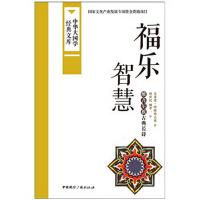 福乐智慧:维吾尔族古典长诗