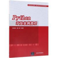 PYTHON开发案例教程/张基温等 清华大学出版社