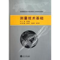 测量技术基础(附光盘全国高职高专测绘类核心课程规划教材) 张坤宜