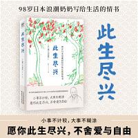 此生尽兴(98岁的日本浪潮奶奶写给生活的情书:愿你此生尽兴,不舍爱与自由!蔡澜、庆山、稻盛和夫、盐野七生等名人鼓舞推荐!