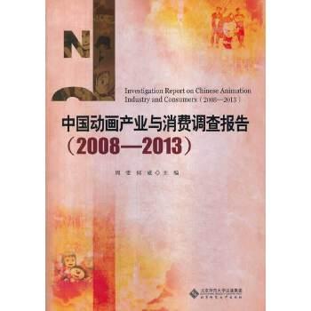中国动画产业与消费调查报告(2008-2013)