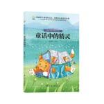 童话中的新世界丛书�q童话中的精灵
