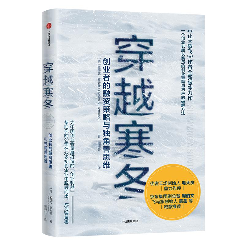 """穿越寒冬:《让大象飞》作者的全新破冰力作 《穿越寒冬》是《让大象飞》作者的全新破冰力作,是为中国创业者量身打造的""""创业利器"""",将为资本寒冬下的企业提供宝贵的经验和方法,让你的公司在众多初创企业中脱颖而出,成为独角兽。"""