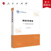 语言文字探微――洪波学术论文集(燕京学者文库)