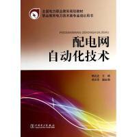 配电网自动化技术/杨武盖/全国电力职业教育规划教材 杨武盖