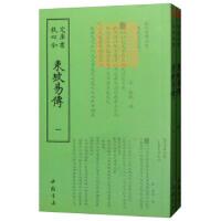 东坡易传(套装全2册) 9787514920239