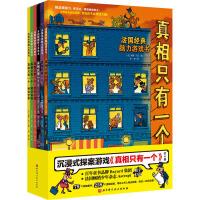 真相只有一个(全6册) 北京科学技术出版社