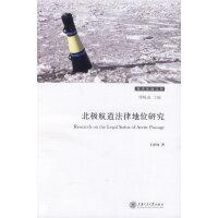 北极航道法律地位研究