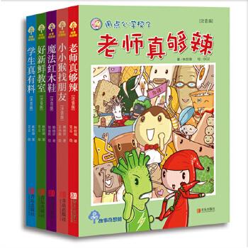 故事奇想树 注音版 *辑(全5册) 桥梁书;天马行空的想象 积极向上的正能量 带有文字游戏的好故事