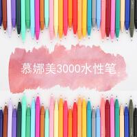韩国monami慕那美3000细涂鸦笔彩色水彩笔水性笔勾线笔纤维笔