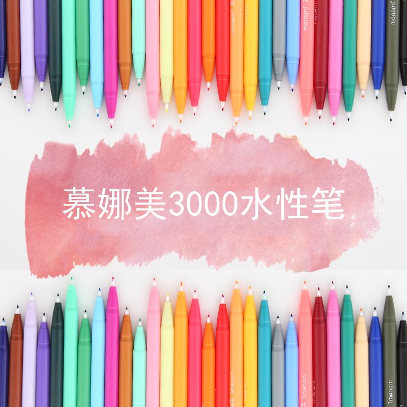 韩国monami慕那美3000细涂鸦笔彩色水彩笔水性笔勾线笔纤维笔 大容量设计 高性价比