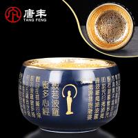 唐丰鎏金心经小茶杯家用个性主人杯单杯礼盒装陶瓷功夫茶盏