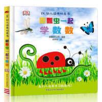 【正版】DK幼儿绘本玩具书跟瓢虫一起学数数 2-6岁幼儿童启蒙益智早教绘本宝宝阅读数字数学思维训练全脑开发圆角不伤手翻