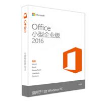 Office 2016小型企业版,微软正版办公软件Office2016(含Outlook邮箱),正版彩包零售版,内含正