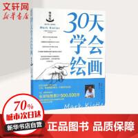 30天学会绘画(畅销版) (美)马克・凯斯特勒(Mark Kistler) 著;管锡培 译