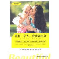 【新书店正版】美丽英文--曾有一个人,爱我如生命 黄占英译 吉林出版集团有限责任公司 9787553412474