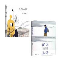 偶尔远行+人与永恒(平装新版) 周国平新经典出品新华书店正版图书