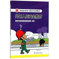 外用人员安全教育/北京中电方大科技股份有限公司/发电企业安全教育培训教材 中国电力出版社