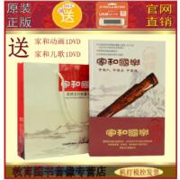 家和国乐 中国古典胎教音乐 早教养生五行音乐 胎教早教养生音乐15CD