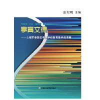 亭育文德――上海市奉贤区华亭学校教育教学成果集