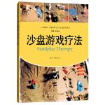 沙盘游戏疗法(心灵花园·沙盘游戏与艺术心理治疗丛书)