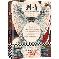 刺青(读了《刺青》才发现:我不是异类,只是和你们不一样。影响了三岛由纪夫、川端康成!精装珍藏版!)(读客经典文库)