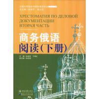 商务俄语阅读(下册) 黑龙江大学出版社