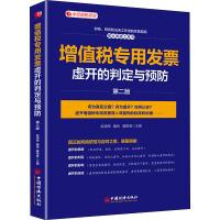 增值税专用发票虚开的判定与预防 第2版 中国经济出版社