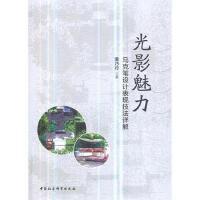 【二手旧书8成新】光影魅力:马克笔设计表现技法详解 9787520331593