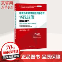 中医执业助理医师资格考试实践技能指导用书 2020 中国中医药出版社