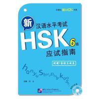 新汉语水平考试HSK(6级)应试指南(附仿真试卷,含1MP3)