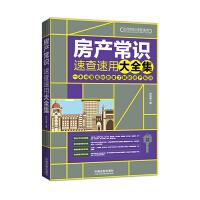 房产常识速查速用大全集(畅销4版)