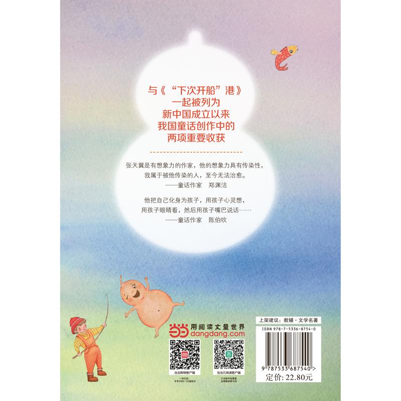 """张天翼童话(宝葫芦的秘密+大林和小林) 新版本,新课标,手绘插图,全国少年儿童文艺创作荣誉奖获得者、童话大师张天翼经典代表作,中国童话史上的里程碑作品,被誉为""""中国的安徒生童话""""。影响郑渊洁走上创作道路的童话故事,清华附小等名校推荐。"""