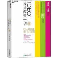 IDEO,设计改变一切 10周年纪念版 浙江教育出版社